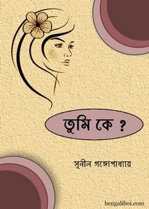 Tumi Ke by Sunil Gangopadhyay ebook