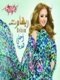 Reham Abd El Hakim-Ahla Hedeya