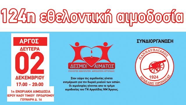 124η τακτική εθελοντική αιμοδοσία στο Άργος
