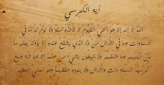 Bacaan Ayat Kursi lengkap Beserta LatinDan Terjemahnya
