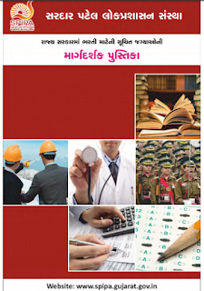 Gujarat Gov. Upcoming 43064 Job Official Notification booklet By SPIPA