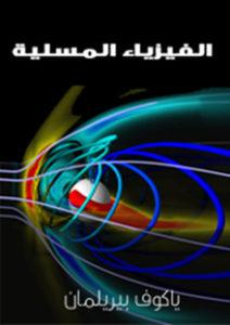 كتاب الفيزياء المسلية