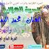 الفنان محمد اليمني - قصة ابو زيد واليهودى  - الشريط السابع الوجه الاول - السيرة الهلالية