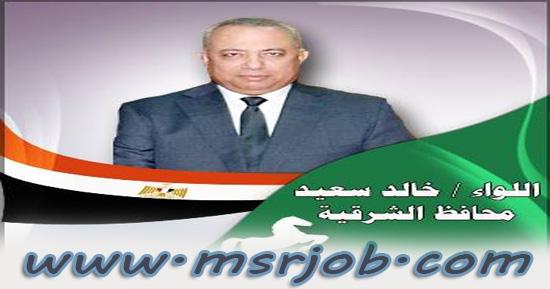 ملتقى توظيف محافظة الشرقية للشباب يوم الاثنين 28 / 11 / 2016