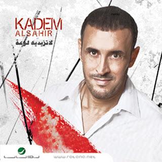 Kadim Al Sahir-La Tezedeh Lawaa