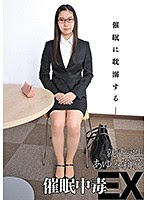 ANX-108 催眠中毒EX 就活学生 あ