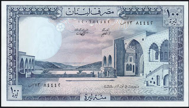 Lebanon 100 Livres banknote 1985 Beiteddine Palace