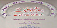 Biography, Qualities, Virtues, Dialogues, Spoken Words of Imam Azam Abu Hanifa