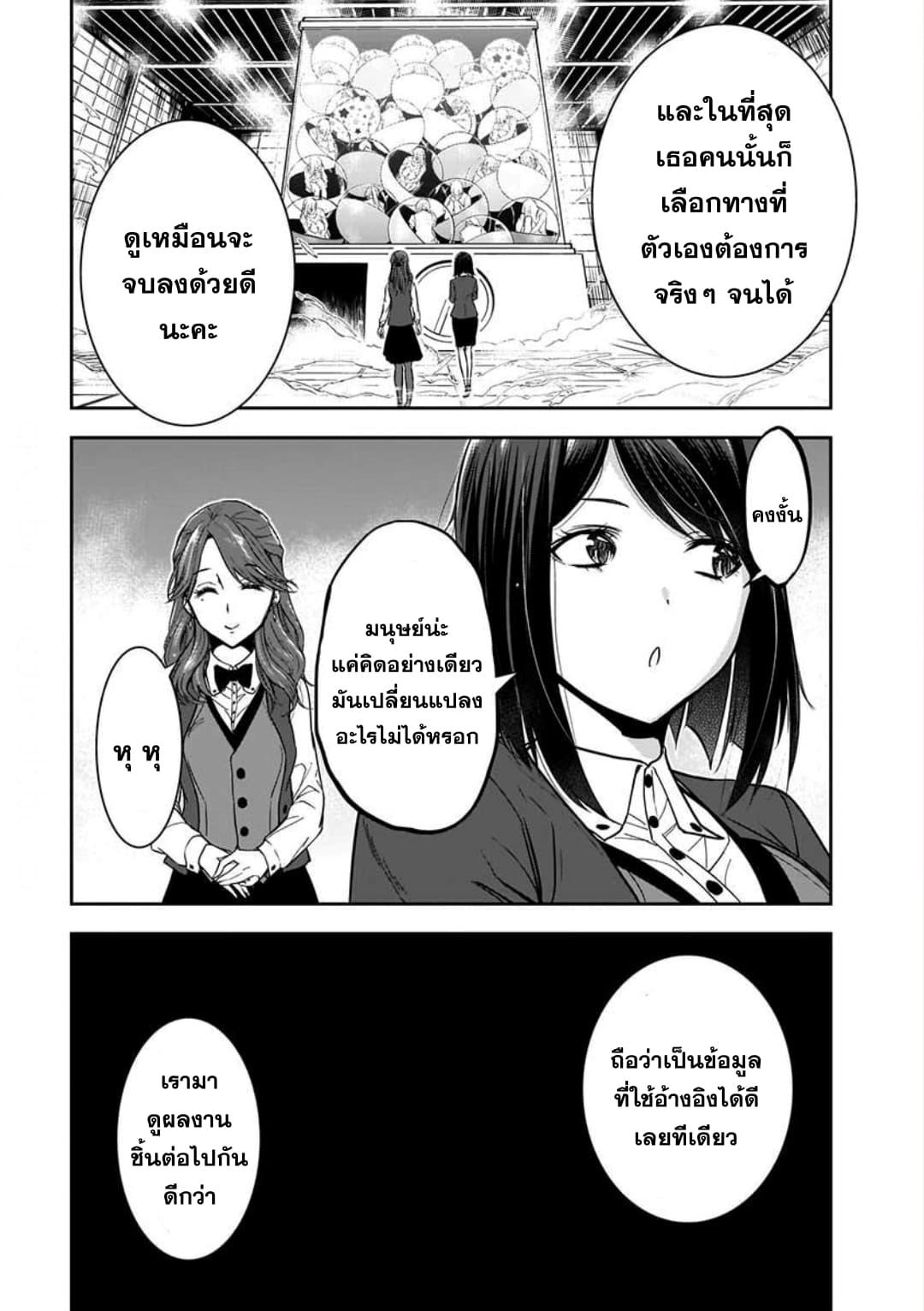 อ่านการ์ตูน Kanojo Gacha ตอนที่ 6 หน้าที่ 21
