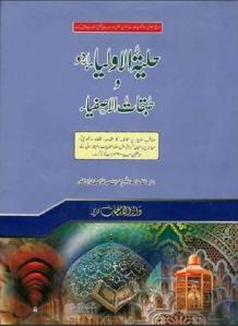 hulyat ul auliya wa tabaqat ul asfiya by shaykh abu nuaym ahmad isfahani ra