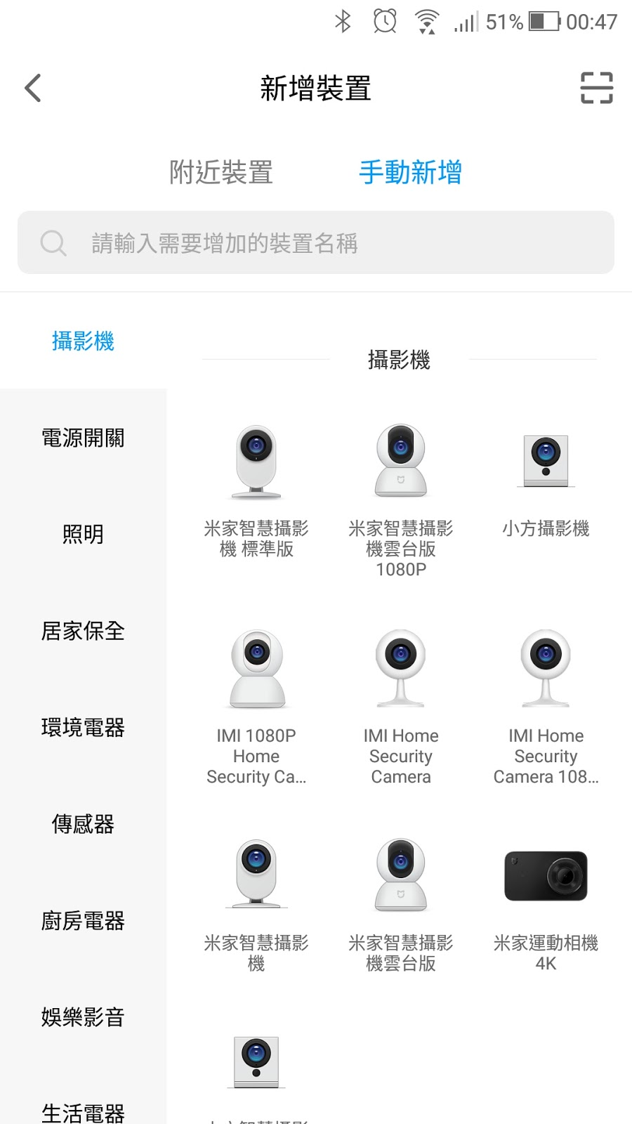 小米-小方智慧攝影機設定教學 - 不及格研究室