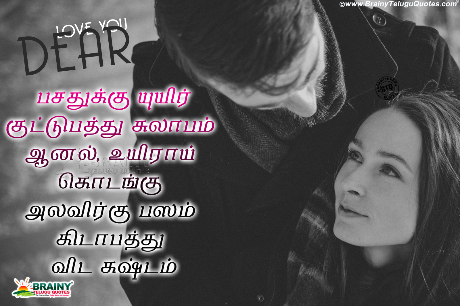 Heart Touching Tamil Love Quotes Love You Dear Tamil Romantic Quotes Brainyteluguquotes Comtelugu Quotes English Quotes Hindi Quotes Tamil Quotes Greetings