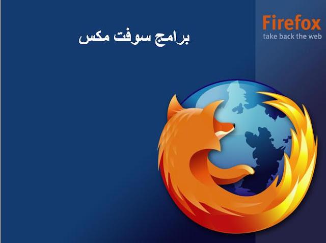 تحميل برنامج متصفح فاير فوكس Mozilla Firefox عربي وانجليزي للكمبيوتر برابط مباشر