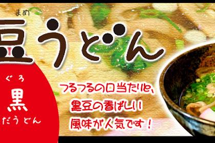 黒豆うどん美味!道の駅彩菜茶屋