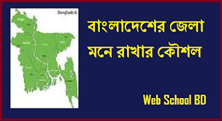http://www.webschoolbd.com/2017/07/shortcut-technique-for-district-of-bangladesh.html