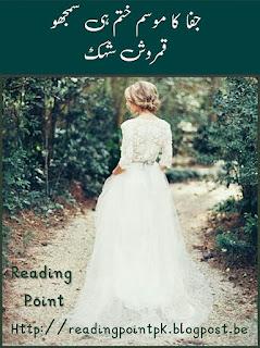 Jafa ka mausam khatam hi samjho by Qamrosh Shehak Last Part Online Reading