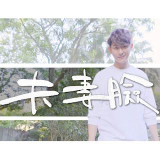 Tian Geng Wei 田耕瑋 ( ft. Xiao Litte M 蕭小M [ 田耕瑋與蕭小M(ponso) ]  - Fu Qi Lian 夫妻臉 ( Couple Face ) 歌詞 Lyrics with Pinyin