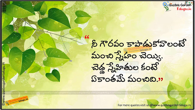 Telugu Good morning Greetings with Inspiring thoughts 1187