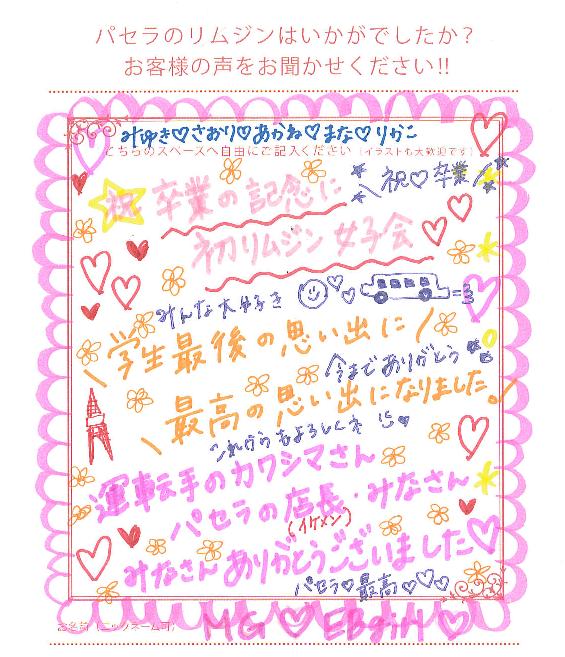 3月17日 MG EBgirl様より(パセラ...