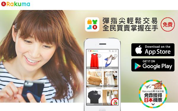 C2C行動拍賣又一家!日本樂天集團「Rakuma樂趣買」在台推出
