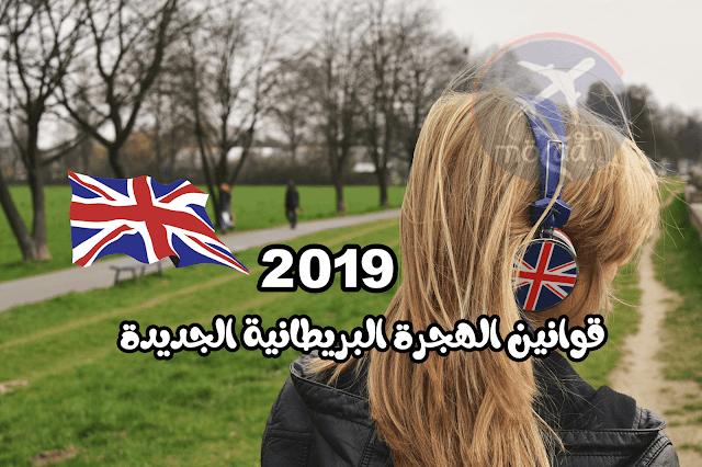 تغييرات جديدة في قوانين الهجرة البريطانية 2019