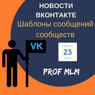 Теперь создавать шаблоны сообщений можно и в веб-версии ВКонтакте.