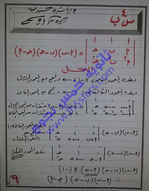 نموذج اجابة امتحان الجبر والهندسة الفراغية ثانوية عامة 2016 ا/اشرف حسن