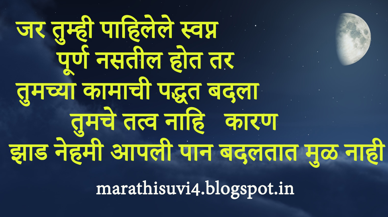dreams quotes in marathi dream