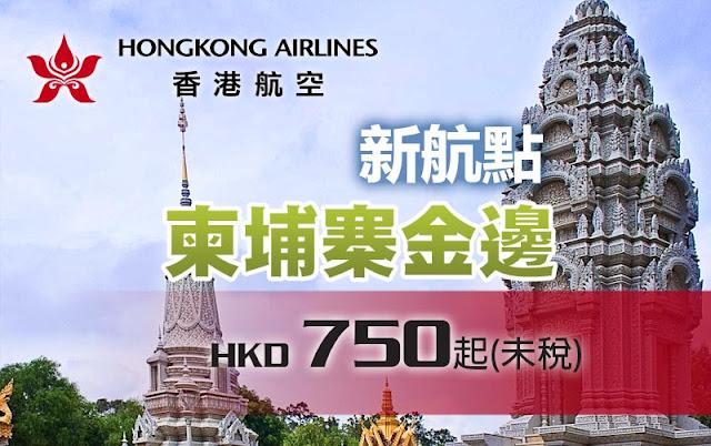 香港航空2月27日起正式飛金邊喇!官網優惠,香港直飛柬埔寨-金邊 HK$750起。