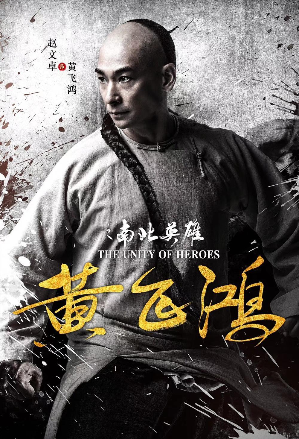 Xem Phim Hoàng Phi Hồng: Nam Bắc Anh Hùng - The Unity Of Heroes