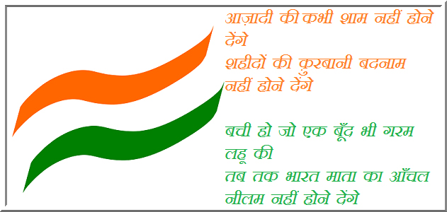 Independence day Quotes in Hindi for Whatsapp 2017