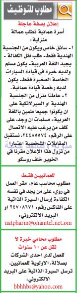 وظائف شاغرة فى جريدة عمان سلطنة عمان الثلاثاء 19-09-2017 %25D8%25B9%25D9%2585%25D8%25A7%25D9%2586%2B3