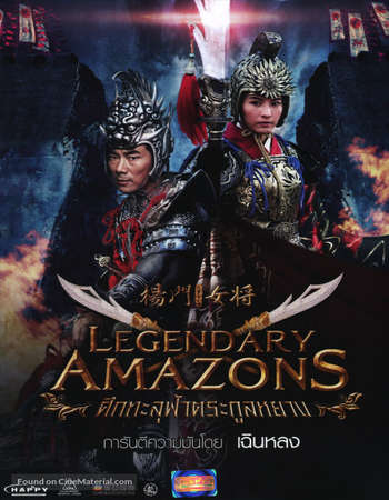 Poster Of Legendary Amazons 2011 Dual Audio 720p BRRip [Hindi - Chinese] ESubs Free Download Watch Online downloadhub.net