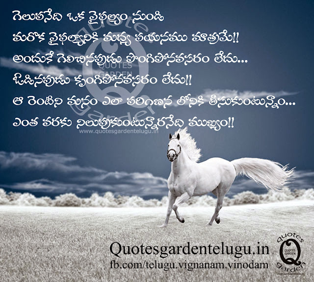 Victory and life quotes for Better Goal Settings and inspirations - Telugu Quotes with images