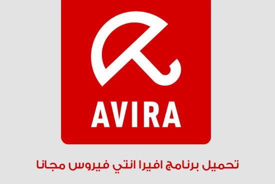 تحميل برنامج افيرا انتي فيروس Avira Free Antivirus 2018 مضاد الفيروسات المجاني للكمبيوتر