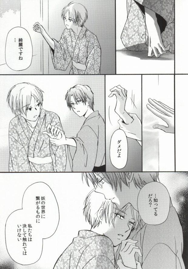 Ito Yuuyu - Natsume Yuujinchou Doujinshi - Tác giả Shisui - Trang 10