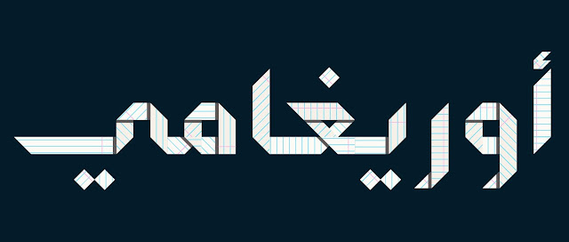 Origami-fuente-árabe-inspirada-por-el-arte-del-plegado-de-papel