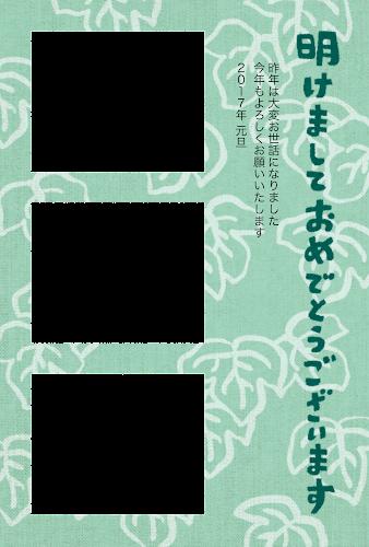葉っぱの模様の手ぬぐいデザイン年賀状(写真フレーム付)
