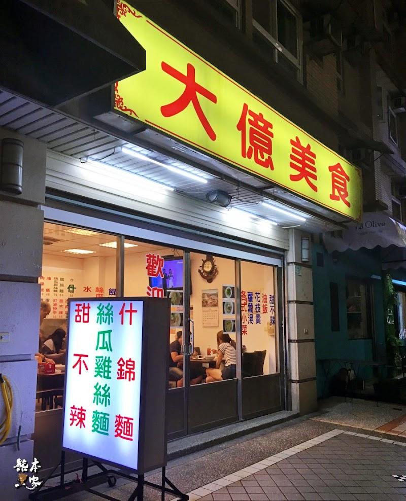 大億美食三峽台北大學側門學生銅板小吃~北大生都推薦油飯和甜不辣
