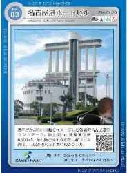 名古屋港ポートビル