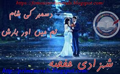 Free download December ki sham tum mein aur barish novel by Shahzadi Hifsa Episode 5 pdf
