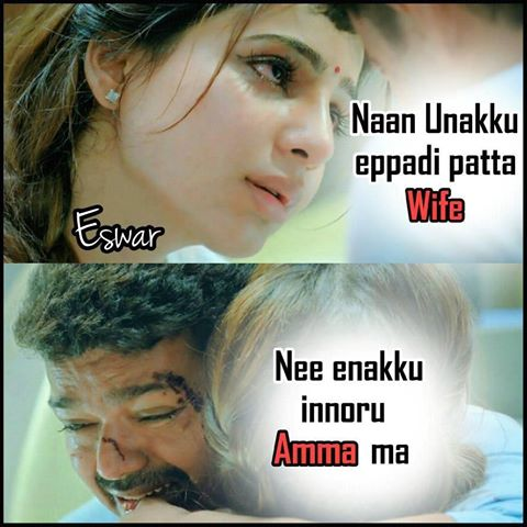 wife is another amma vijay in tamil kavithai from theri