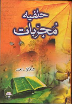 Kitab Ul Mufradat Free Pdf