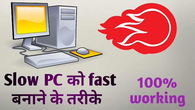 """computer ko fast kaise kare"" full explain in HINDI"