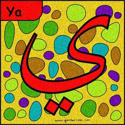 gambar mewarnai huruf hijaiyah ya