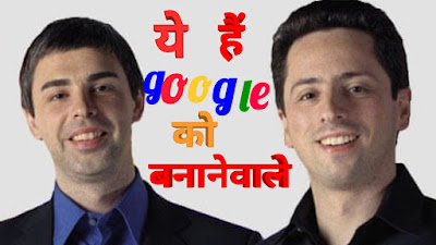 Google- को -किसने- बनाया ?।।who- invented- the- google- in- hindi।।