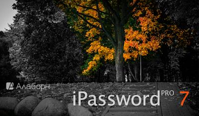 Alaborn iPassword PRO 7.1.3