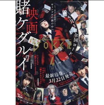 Daftar Majalah Manga Dirilis Besok Senin, 8 April.