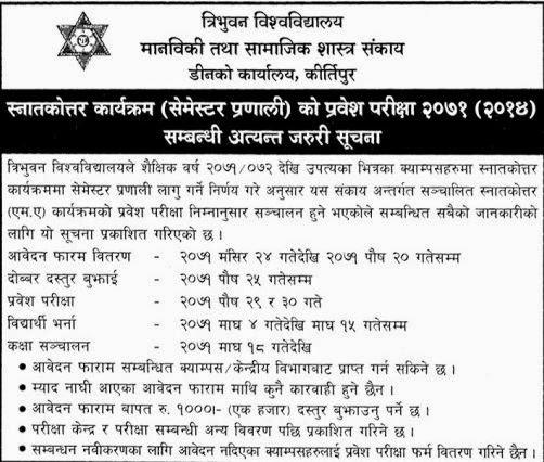 EducateNepal.com: Tribhuvan University Entrance exam