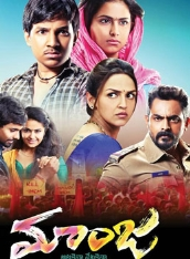 Watch Maanja (2016) DVDScr Telugu Full Movie Watch Online Free Download